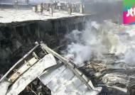 천안 부탄가스 제조공장서 대형 화재…8개 동 소실