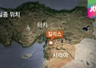 실종 한국인 10대, IS 가담 확인될 경우 정부 대응은?