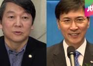 [국회] '쌍안'이 뜬다?…전대서 주목받는 안철수·안희정