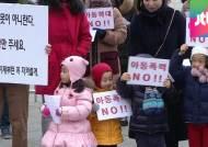 또 다른 아동학대 사실 드러나…뿔난 인천 학부모들