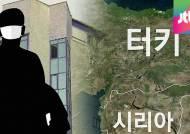 """""""김 군, 킬리스 호텔 찾은 첫 한국인…초조한 듯 떨어"""""""