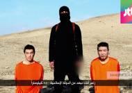 """IS, 일본인 인질 2명 살해 협박…""""몸값 2억달러 보내라"""""""
