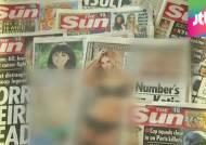 영국 일간지 '더 선' 45년 만에 가슴 노출 사진 포기