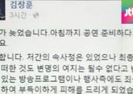 김장훈, 기내 흡연으로 벌금 100만 원…사과글 올려