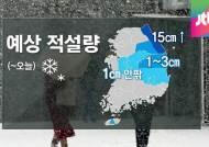 [날씨] 출근길 추위 더 풀려…영동 최고 15cm 눈