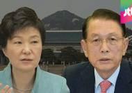 '청와대 개편' 초읽기…사의표명 김기춘 실장, 거취는?