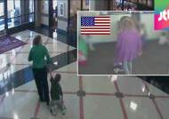 15개월 아이에 수차례 발길질…교사 폭행에 미국도 충격