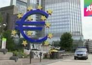 미·일 이어 유럽도 돈 푼다…'저성장의 늪' 벗어날까