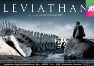 관료주의 비판한 영화 '리바이어던' 러시아서 찬반논란