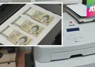 5만원권 위조지폐 1억치 만든 조폭들, 인터넷으로 주문