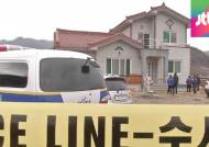 문경 귀촌 40대 부부, '의문의 죽음'…외상도 유서도 없다