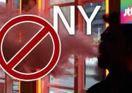 '전자담배도 담배와 똑같이'…뉴욕, 공공장소 흡연 규제