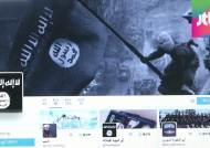 IS, 매달 트위터 계정 삭제·변경…정부는 '뒷북 차단'