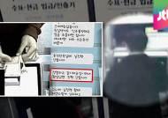 '고액 알바' 정체는 보이스피싱…청년 구직자들 구속