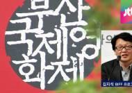 """[인터뷰] 김지석 BIFF 프로그래머 """"부산시, 인적쇄신 요구하며 사퇴 종용"""""""