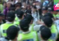 검찰, 민변 변호사 '경찰관 폭행 동영상' 공개했다가…
