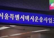 서울 택시에서 토하거나 더럽히면 최고 15만원 배상…무임승차시 운임의 5배