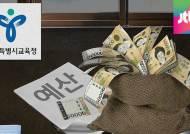 서울 혁신교육지구 11곳 선정…예산 중복 지원 논란