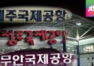 24시 비상공항 '황당 퇴근'…문은 열었지만 '무용지물'