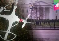 백악관 '드론 추락' 소동…미 대통령 경호 허점 드러나