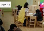 """""""보육교사 국가고시 도입…어린이집 보조교사도 확대"""""""