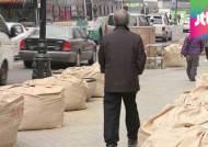 노점상과의 전쟁…김해시, 거리에 쓰레기 포대 투하