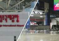비상공항 역할 포기?…당직근무 안 서는 법무부 직원
