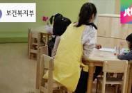 어린이집 보조교사 확대·국가고시 도입…실효성 의문