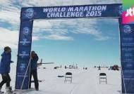'7일·7대륙·7회' 마라톤 아닌 모험…극한 이겨낸 12인