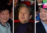 [국회] 같은 날 '3인 3색' 영화 관람…정치적 의미는?