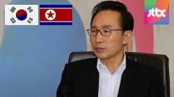 [MB 회고록] '폭로성' 남북관계 비화도…적절성 논란