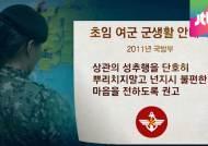 국방부 '성추행 넌지시 불편함 전하라'…행동 수칙도 논란