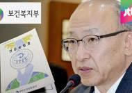 발표 전날 수상한 '건보 개혁 백지화' 외압 vs 눈치보기