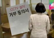 CCTV 설치 거부하는 어린이집…학부모, 마지못해 '동의'