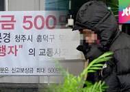 """'크림빵 뺑소니' 사건 피의자 자수 """"죽을 죄를 지었다"""""""
