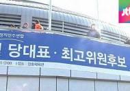 새정치연합 당권 경쟁 막바지…오늘 수도권 합동연설회