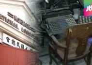 미국서 발견된 항일 유물 수만 점, 훼손 위기에 놓여