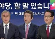 새정치연합 당권 주자 3명, 마지막 TV토론회서 격론