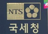 국세청, 연말정산 '신용카드 내역 오류' 직접 고친다