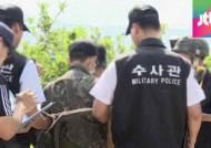 '관심병사' 임병장 사형 선고…제도 관리 허점은 여전