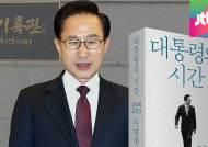 MB 회고록 '국가안보 비밀' 수두룩…기밀 무단해제?