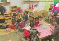 """""""어린이집 보육비도 교부금에서 지원하는 방안 추진"""""""