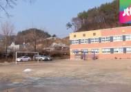 [탐사플러스] 학교 앞 '포크레인 삽질'…아이들이 위험하다