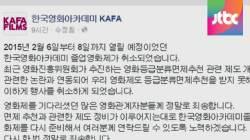 [청와대] 영진위 해명에도…커지는 영화제 '검열' 논란