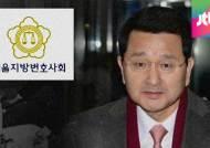 """박상옥 후보자 경력 논란…서울변호사회도 """"부적절"""""""