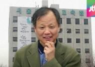 교단 다시 선 해직교사, SNS 글 파문…임용 취소 논란