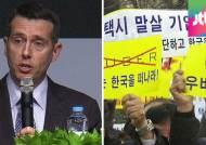 """정부에 맞선 우버 """"한국, 혁신 받아들여야"""" 강행 의지"""