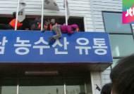 구룡마을 회관 철거 2시간 만에…법원, 잠정중단 결정