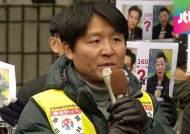 시민단체 대표의 두 얼굴…장화식 예상 처벌 수위는?