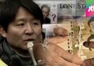 '론스타 뒷돈' 장화식 전 대표 구속…자금 출처 집중수사
